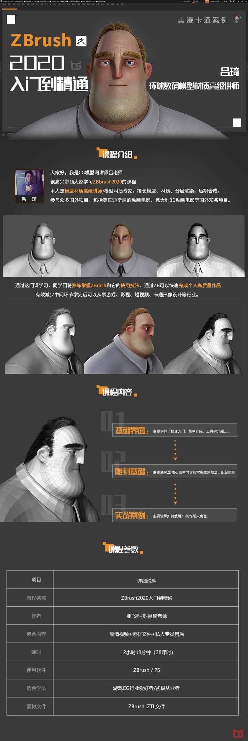 zb人物详情页.jpg